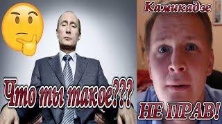 Кто Путин на самом деле? Камикадзе НЕ прав!