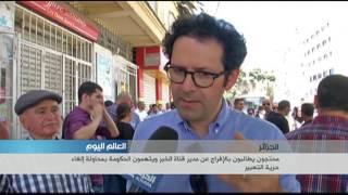 الجزائر: محتجون يطالبون بالإفراج عن مدير قناة الخبر ويتهمون الحكومة بمحاولة إلغاء حرية التعبير