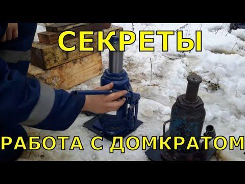 Как поднять дом домкратами | Технология работы домкрата зимой часть 1.