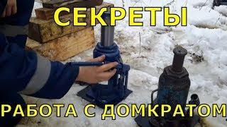как поднять дом домкратами  Технология работы домкрата зимой часть 1