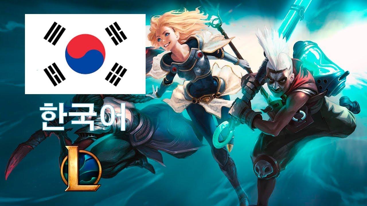 Cambiar Idioma de League of Legends a Coreano (CLIENTE Y JUEGO)