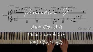 다비치(Davichi) - Please Don't Cry (더킹 영원의 군주 OST ) / Piano Cover / Sheet
