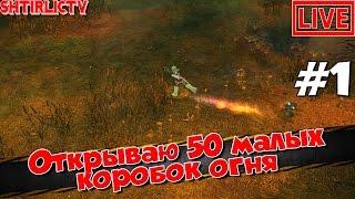 Royal Quest - Открываю 50 малых коробок огня