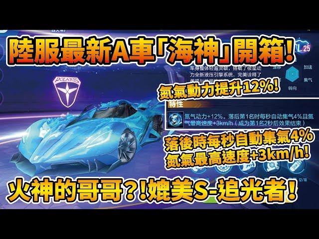 【小草Yue】陸服最新A車『海神』開箱!媲美S-追光者的速度!新一代超強氮氣動力T1神車!【極速領域】