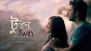 Minar/Tui To Amar Sob( তুইতো আমার সব) Twin(টুইন) Eid Natok 2018/ Ft Afran Nisho & Sallha Khana.mp3