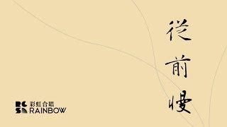 【彩虹合唱團】從前慢(改編翻唱)Live