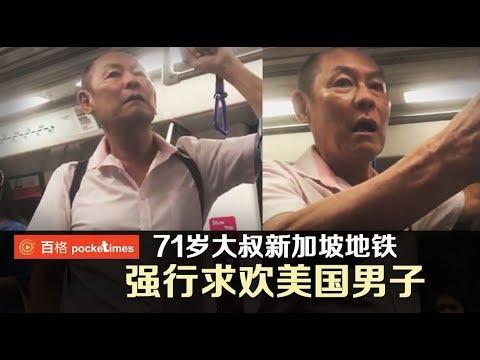 71岁大叔新加坡地铁 强行求欢美国男子