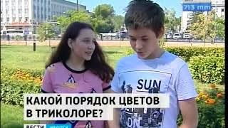 22 августа — День государственного флага России