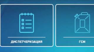 Runovo IMP. Окно «Управление» - Система управления ресурсами автотранспортного предприятия