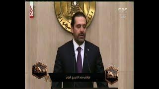 هنا العاصمة   تعرف على اهم ما قاله سعد الحريري اليوم في القاهرة