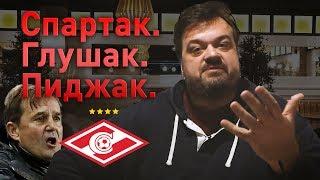 Уткин о ситуации в Спартаке, Кононове и Рианчо