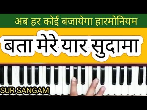 Bata Mere Yaar Sudama Re On Harmonium Lesson  II Sur Sangam Harmonium