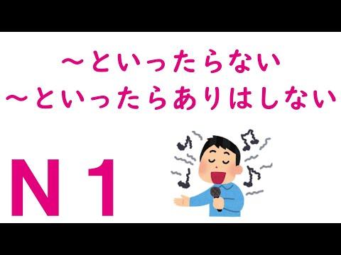N1文法】~といったらない・~といったらありはしない - YouTube