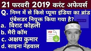 21 February 2019 Current Affairs | Current Affairs GK | Current Affairs (Hindi)