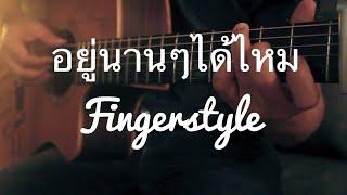 อยู่นานๆได้ไหม - SIN Fingerstyle Guitar Cover by Toeyguitaree (tabs)
