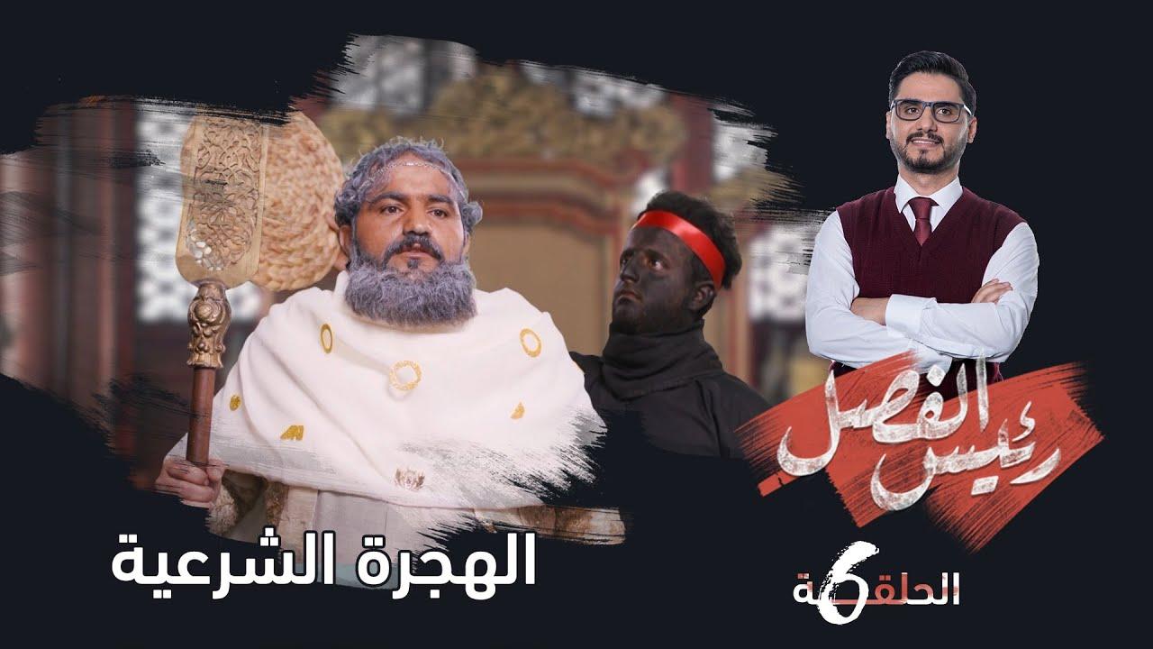 برنامج رئيس الفصل - الهجرة الشرعية - تقديم : محمد الربع