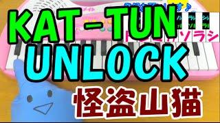 『怪盗山猫』主題歌、KAT-TUNの【UNLOCK】が簡単ドレミ表示で誰でも弾け...