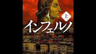 【紹介】インフェルノ上 角川文庫 (ダン・ブラウン,越前 敏弥)