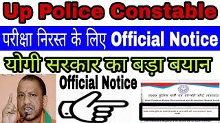 Up police constable exam cancel notice