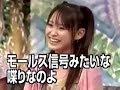 モーニング娘。(高橋愛 保田圭)vs牧瀬里穂 食わず嫌い王決定戦 2003年5月1日