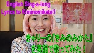 """English Sing-a-long lyrics to Kyary Pamyu Pamyu's new single """"Kimi ..."""
