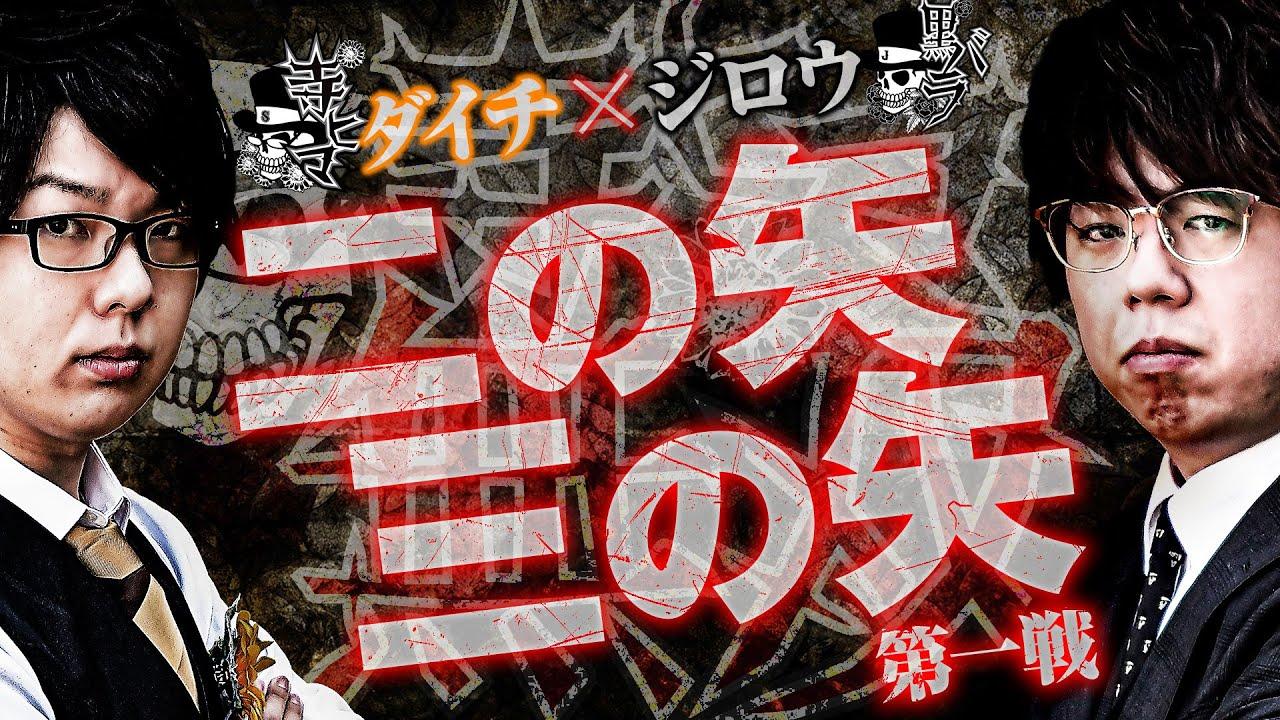 【特別企画】寺ヒマ無双 ~ダイチ・ジロウ~第一話「二の矢 三の矢」【寺井一択】【ジロウ】通常公開版