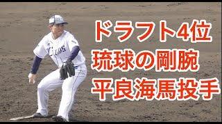 ドラフト4位、平良投手!(琉球の豪腕)【西武ライオンズ春野キャンプ2018】 thumbnail