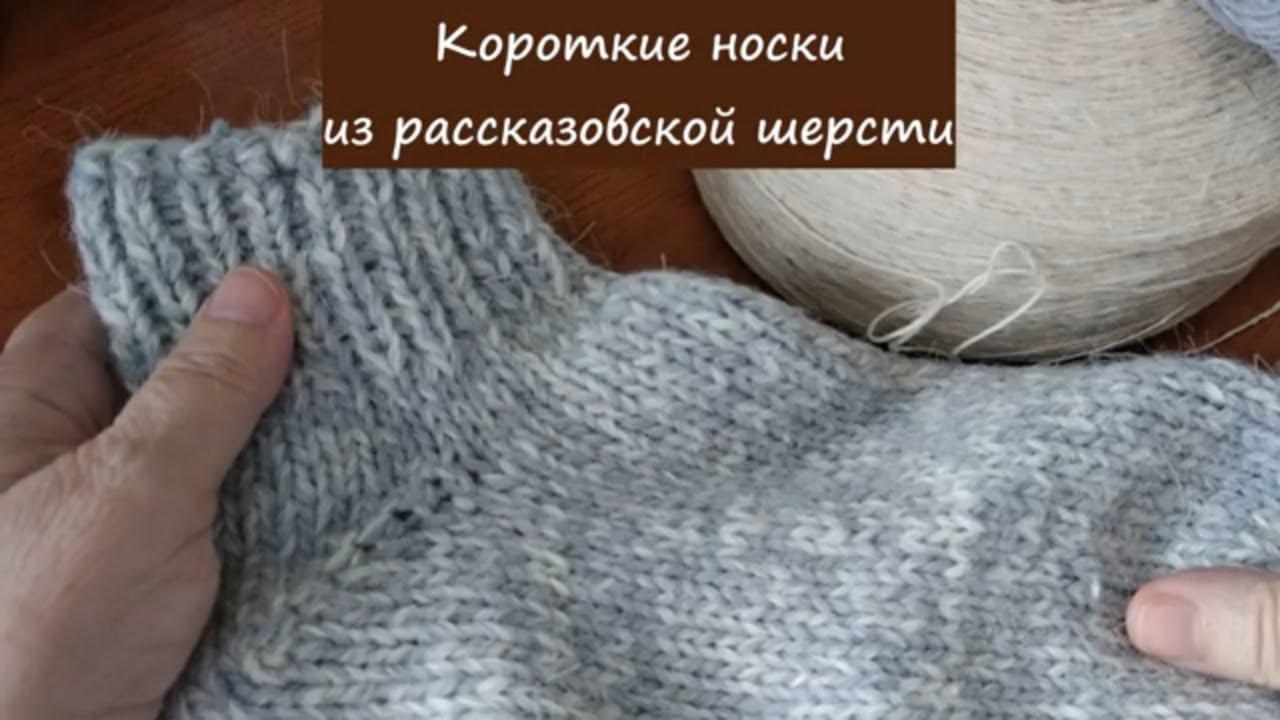 Носки из рассказовской пряжи, Отзыв о пряже
