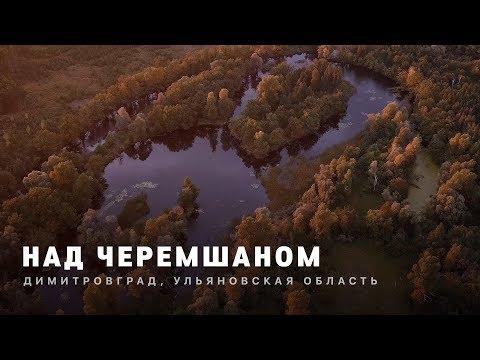 #24 Над Черемшаном | Димитровград, Ульяновская область | 4k