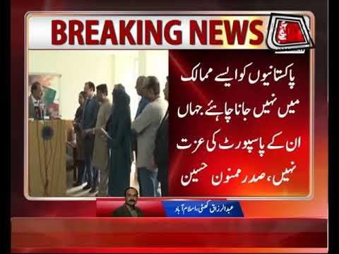 President Mamnoon Addressing Media in Islamabad