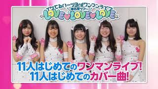 イケてるハーツ 3rdワンマンライブ 東名阪ツアー ~LOVE♡LOVE♡LOVE~ 東...