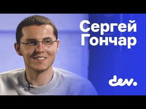 Сергей Гончар. Ревью 004