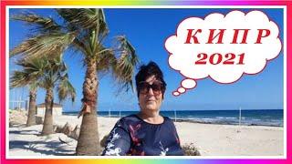 КИПР 2021 ОТВЕТЫ НА ВОПРОСЫ