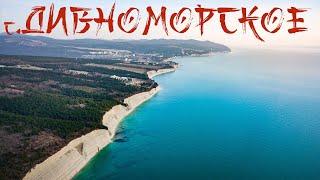 видео Черноморские курорты. Что выбрать, где отдохнуть