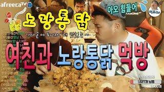 [BJ여포]여친하고 노랑통닭 먹방-가마솥에서 튀겨 더 맛있다