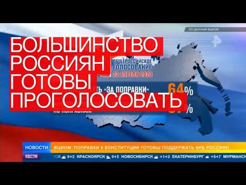 🔴 Большинство россиян готовы проголосовать запоправки вКонституцию