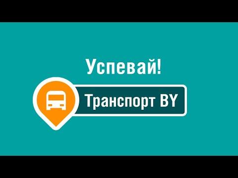 Скачать приложение расписание автобусов и троллейбусов скачать программу лечение виндовс
