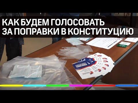 Поправки в Конституцию. Как будем голосовать в Подмосковье?