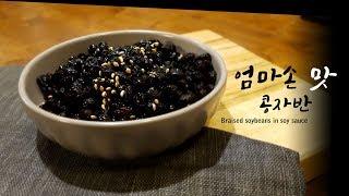 콩자반 만드는 비법/엄마손맛-몸에 좋은 약콩자반(Bra…