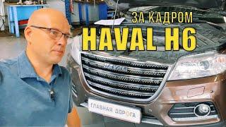 Haval H6 : Обзор за кадром / Главная Дорога