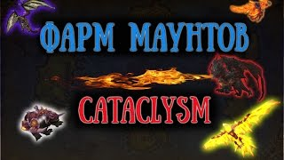 ФАРМ МАУНТОВ Cataclysm [МАУНТФАРМ #2]