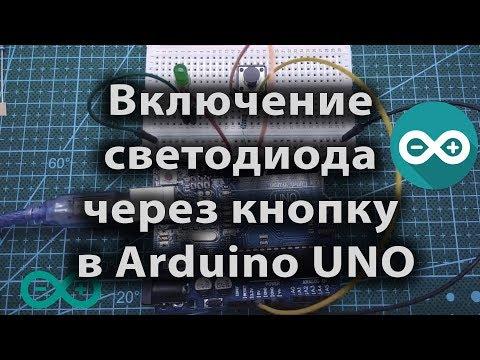 Включение светодиода через кнопку в Arduino UNO