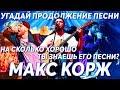 Угадай продолжение песни Макс Корж На сколько хорошо ты знаешь его песни mp3