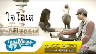 ใจโลเล : วงสหาย【 Official MV 】