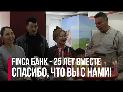 FINCA Банк - 25 лет Вместе!