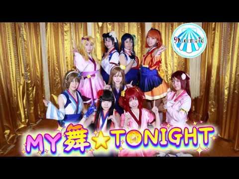 【ラ!サ!!】MY舞☆TONIGHT踊ってみた【9Mermaid】
