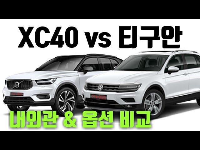 볼보 XC40 vs 폭스바겐 티구안 내외관&옵션 비교 Volvo XC40 vs VW Tiguan Comparison