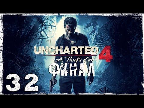 Смотреть прохождение игры [PS4] Uncharted 4. #32: ФИНАЛ.