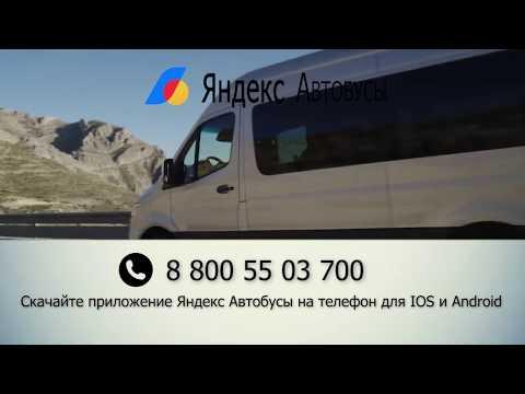Яндекс Автобусы. Белорецк-Инзер-Уфа. Пассажирские перевозки