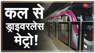 Delhi से Noida तक driverless metro, PM Modi करेंगे उद्घाटन